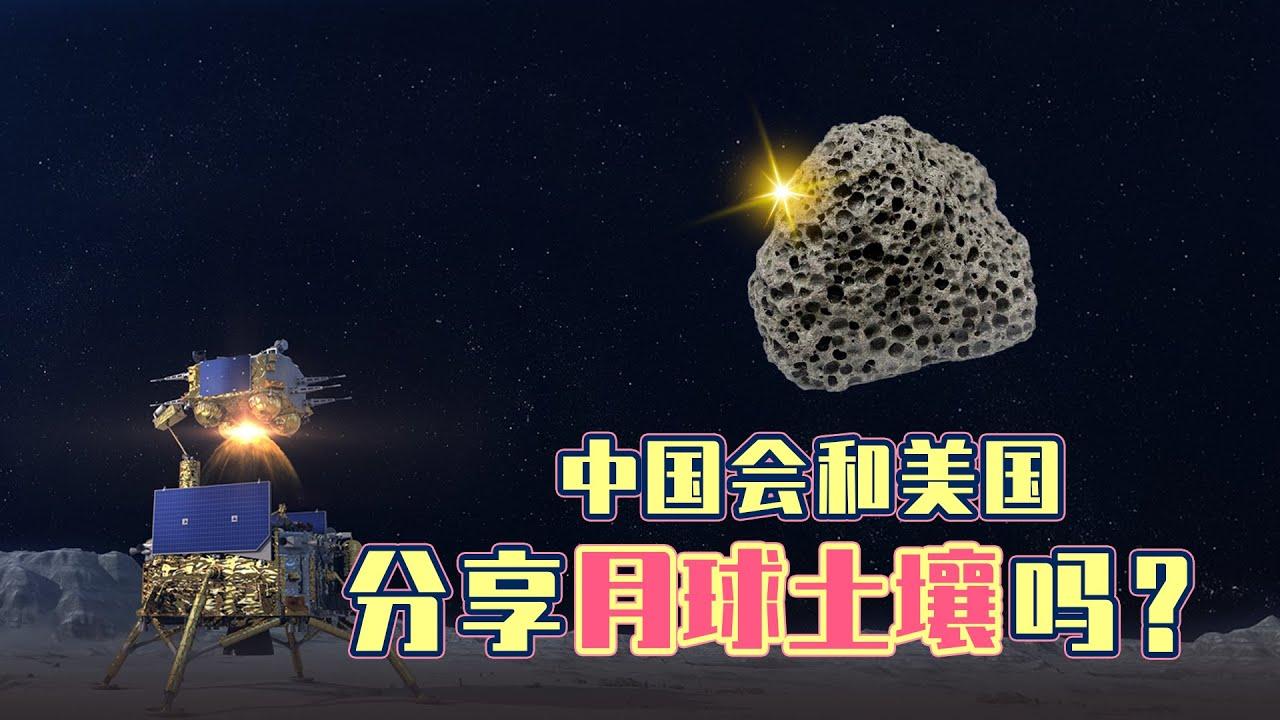 中国取回的月壤会和哪些国家分享?美国表示,已在线等