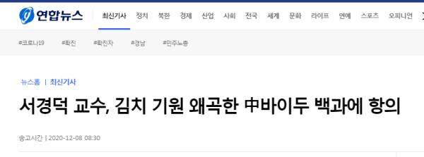 """韩媒:韩教授向百度发邮件,抗议百度百科有""""韩国泡菜源于中国""""表述"""