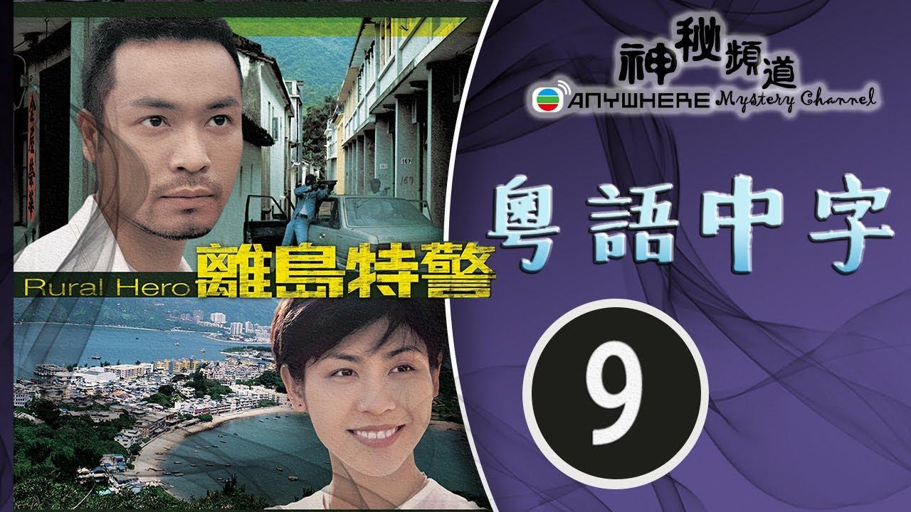 离岛特警 09/20 | 潘芝莉、吕颂贤、宣萱、郭晋安 | 粤语中字 | TVB 1998