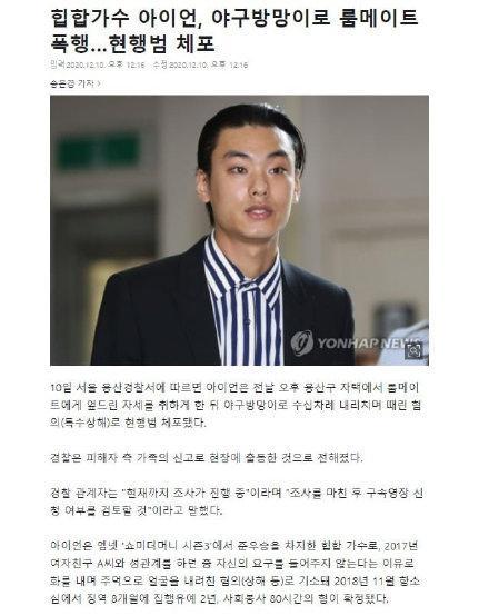 韩国说唱歌手IRON因涉嫌殴打未成年室友被捕