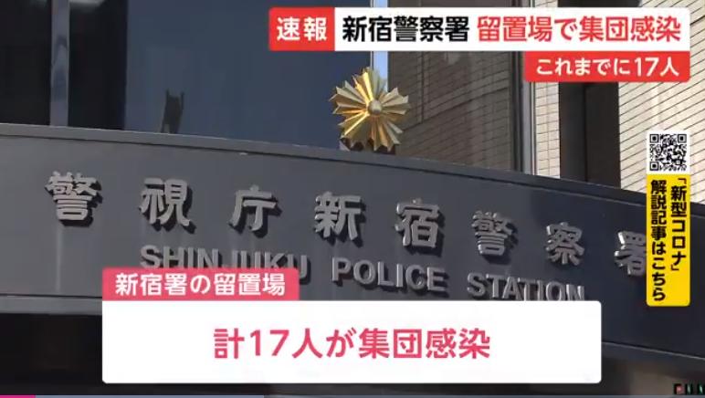 日本一警署发生集体感染 17名拘留人员确诊