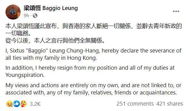 梁颂恒已赴美寻求庇护 与香港家人断绝关系