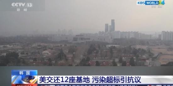驻韩美军交还韩方的基地污染超标 韩民众国防部门口抗议