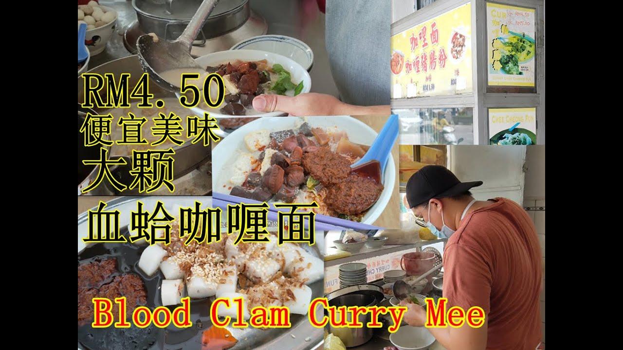超便宜美味RM4.50咖喱面大颗血蛤猪肠粉槟城路边咖啡店美食 Penang curry mee big blood clam cheap delicious