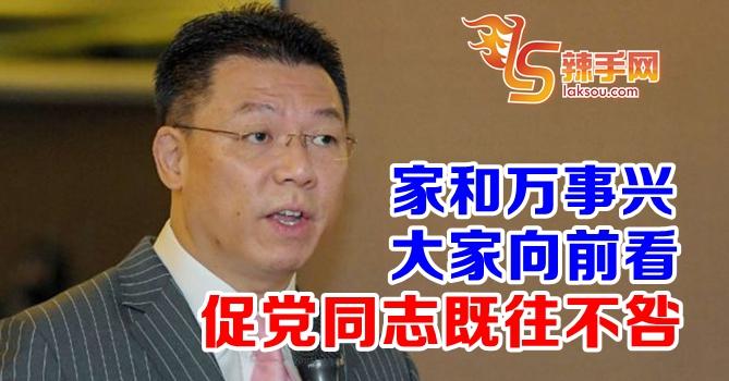 倪可敏:党同志要向前看