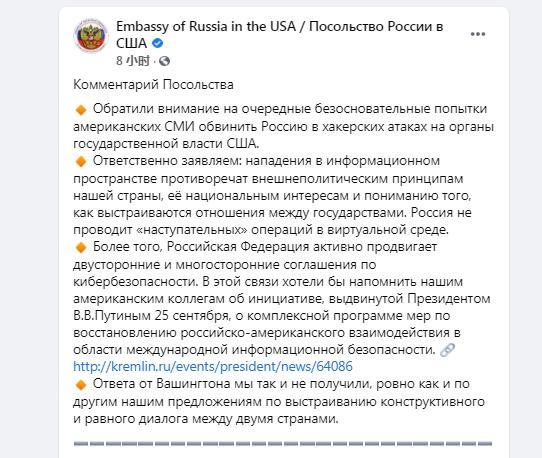 美财政部被黑客袭击,外媒矛头又指俄罗斯,俄使馆:毫无根据