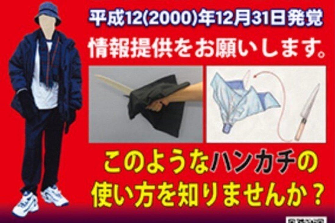 Japan offers US$200k for help in solving notorious Setagaya murders – 20 years on