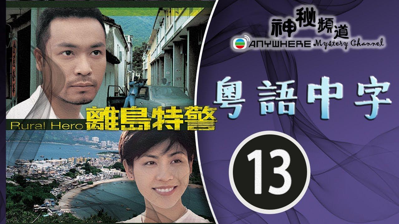 离岛特警 13/20   潘芝莉、吕颂贤、宣萱、郭晋安   粤语中字   TVB 1998