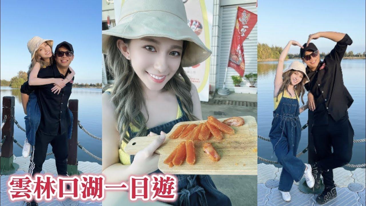 黑男Lucy玩爆吃爆云林口湖( Taiwan Tourism Yunlin Kouhu)推荐我的故乡