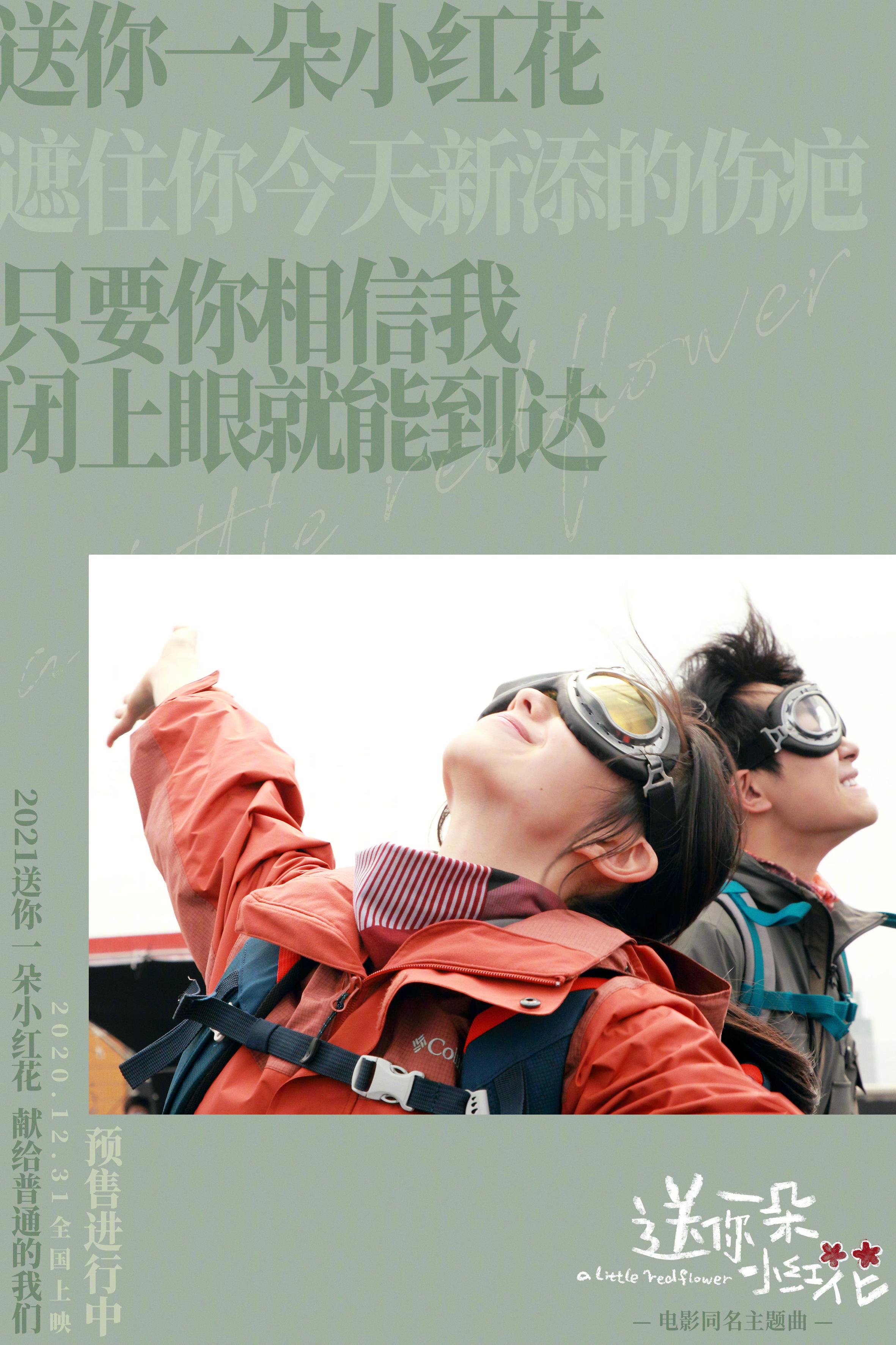 《送你一朵小红花》同名主题曲MV上线 易烊千玺台词戳心 雨中对刘浩存情绪爆发
