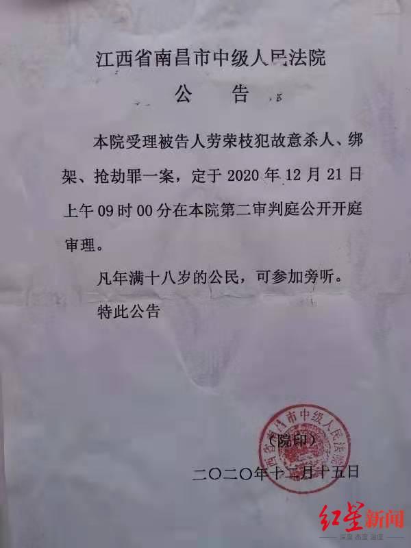 劳荣枝背7条人命 家属:认可她色诱受害人 合伙谋财