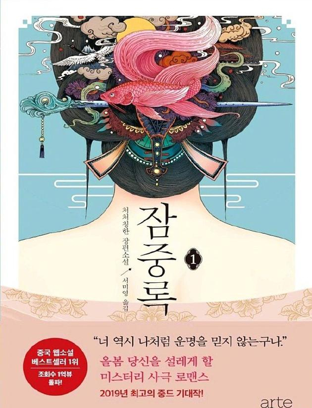 韩媒未报道翻拍《簪中录》新闻 图片只是发售画集