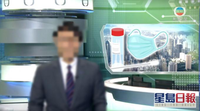 TVB新闻部男主播被列紧密接触者 曾接触员工需检测