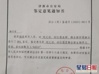 安徽夫妇登报寻19年前弃婴 得知聋哑后拒相认