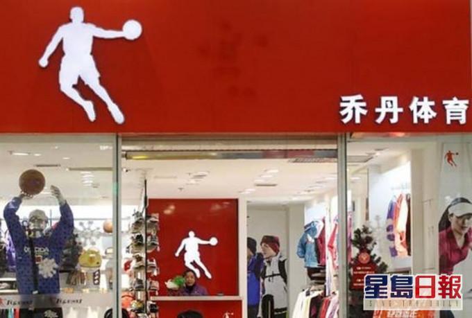 上海二中院判乔丹体育侵权 须向米高佐敦公开道歉并赔偿