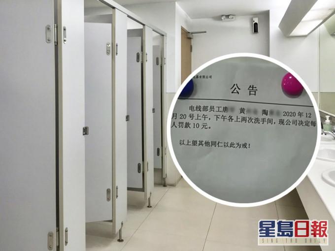 限员工如厕1次违规罚10元 东莞公司遭下令整改退款