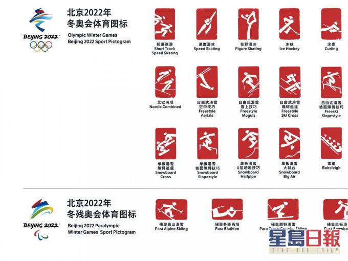 北京冬奥推篆刻动态图标 融合传统文化及新科技
