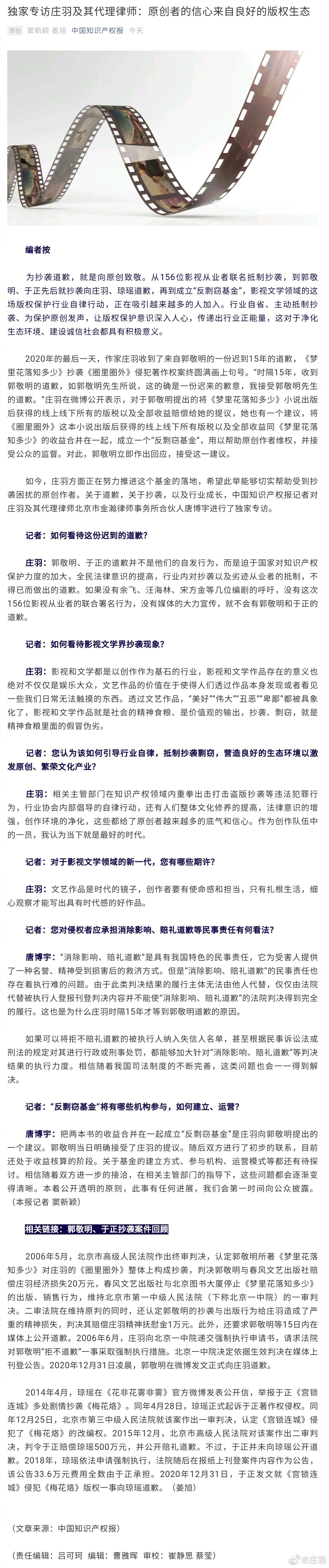 庄羽公开谈郭敬明和于正道歉:迫于压力并非自发