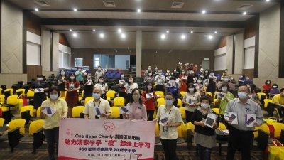 瑶池金母慈善基金会捐平板电脑 350名清寒学生受惠