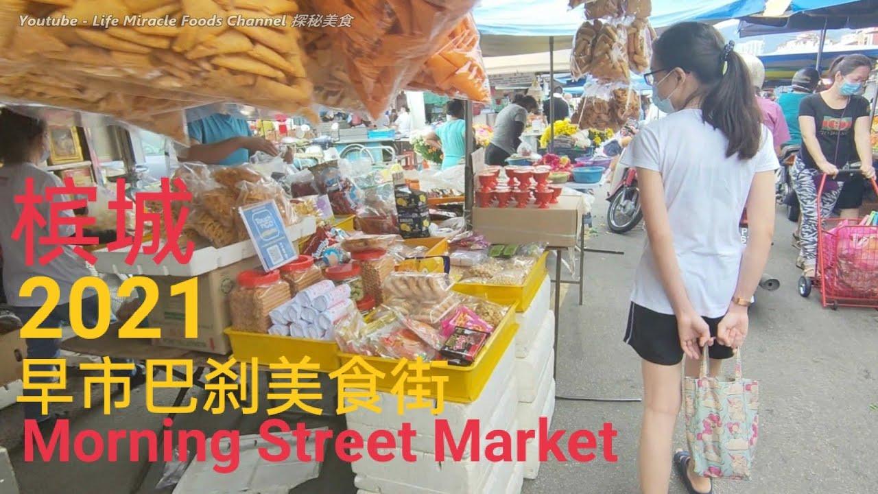 Malaysia Penang jelutong street food market 2021 槟城早市美食街巴刹菜市