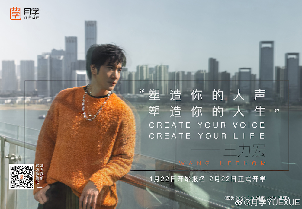 Pirated Version Of Wang Leehom's S$348 Virtual Singing Classes Offered Illegally For Just S$10