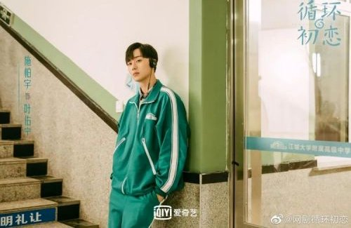 "Patrick Shih Dons School Uniform Again for ""First Love Again"""