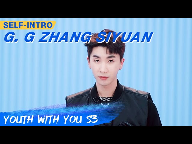 G.G Zhang Siyuan's Self-intro: Cool! Handsome! Swag! | Youth With You S3 | 青春有你3 | iQIYI
