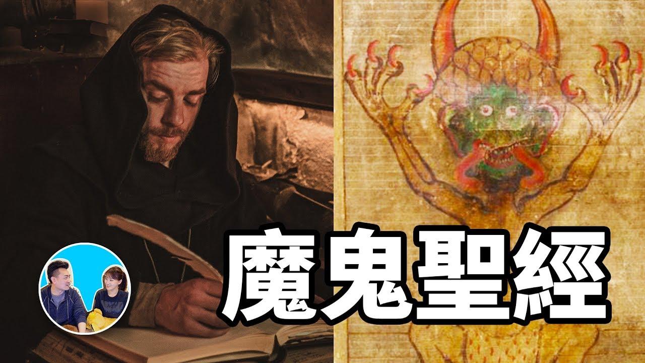 出卖灵魂的正确方法,魔鬼圣经   老高与小茉 Mr & Mrs Gao