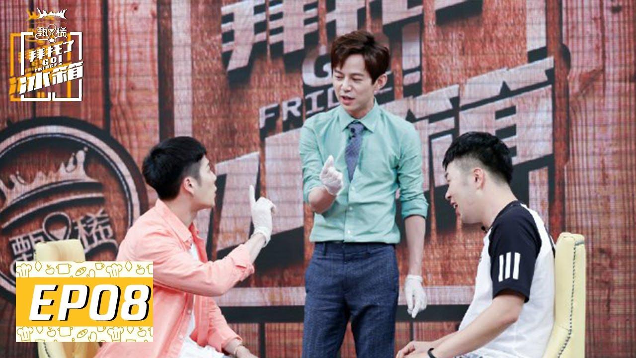 《拜托了冰箱S2》完整版第8期:好事将近?!何炅要为杜海涛证婚
