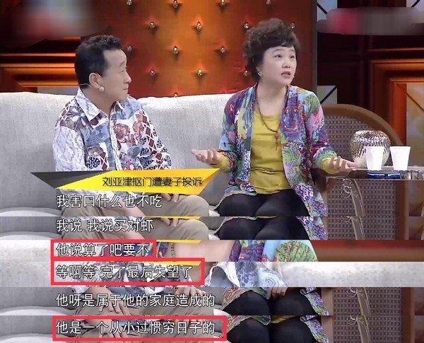 刘亚津饭桌说话无人理,一桌子大鱼大肉,一家三口曾住9平米蜗居