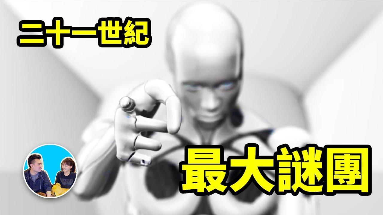【震撼】二十一世纪最大谜团,人类进入虚拟世界的第一步 | 老高与小茉 Mr & Mrs Gao