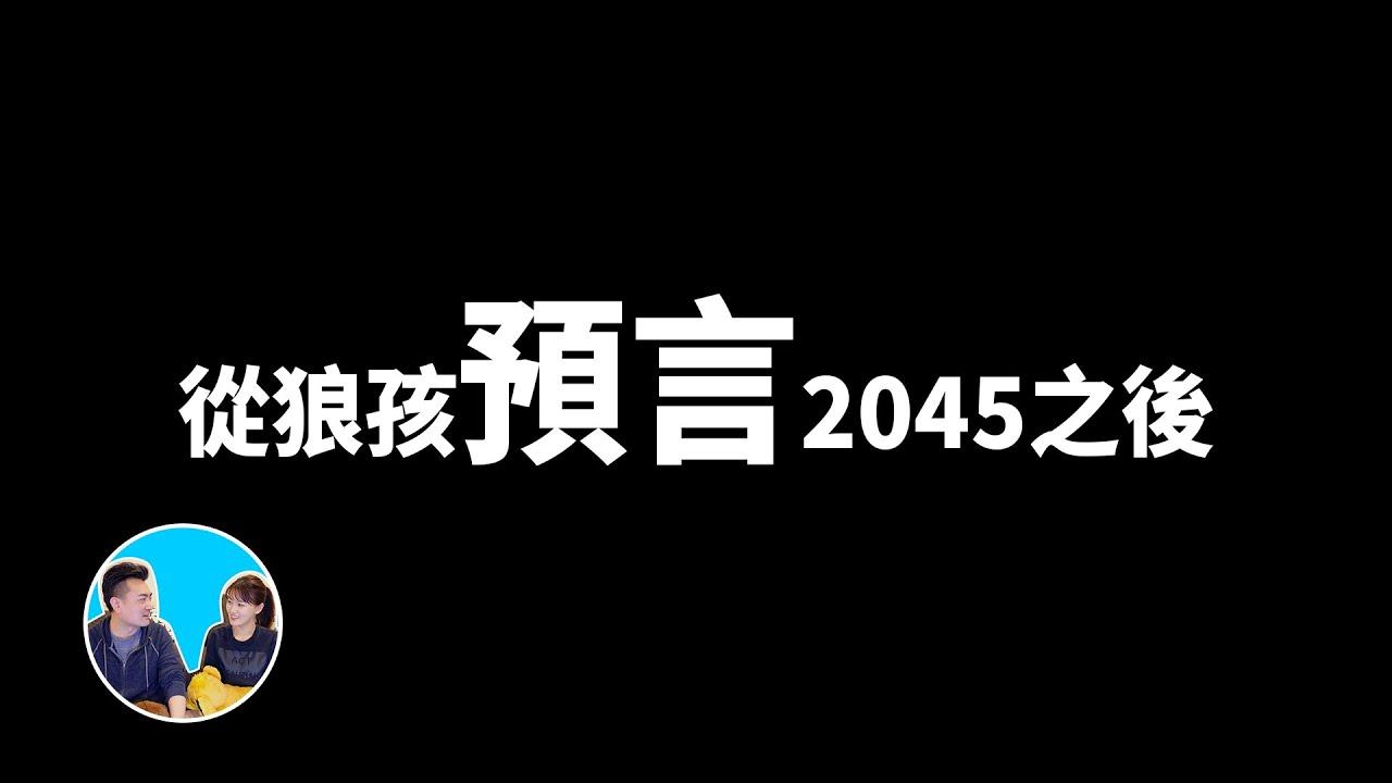 从狼孩预言2045年之后的人类命运   老高与小茉 Mr & Mrs Gao