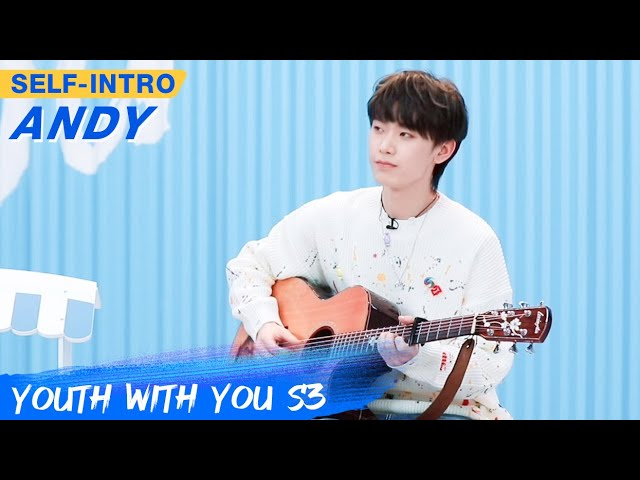 Andy's Self-intro: Come And Listen To Sweet Candy Song! | Youth With You S3 | 青春有你3 | iQIYI
