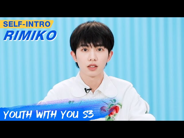 Rimiko's Self-intro: Give You Surprise Gifts At Random | Youth With You S3 | 青春有你3 | iQiyi