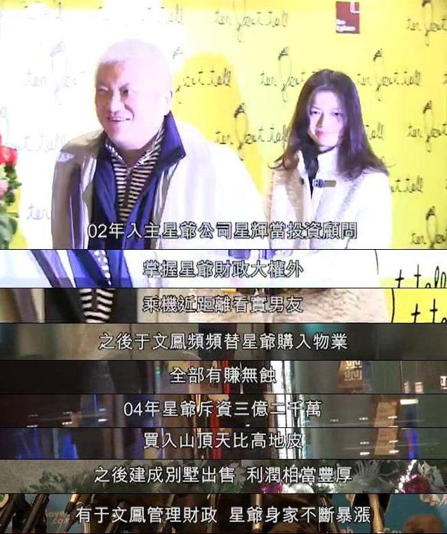 周星驰旧爱于文凤和65岁百亿男友廖骏伦登记结婚 两人婚前已同居