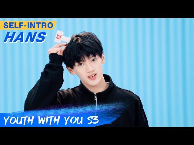 Han's Self-intro: An Yo-yo Expert | Youth With You S3 | 青春有你3 | iQIYI