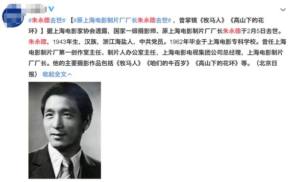 又传噩耗!78岁朱永德去世,曾任电影制片厂厂长获奖无数