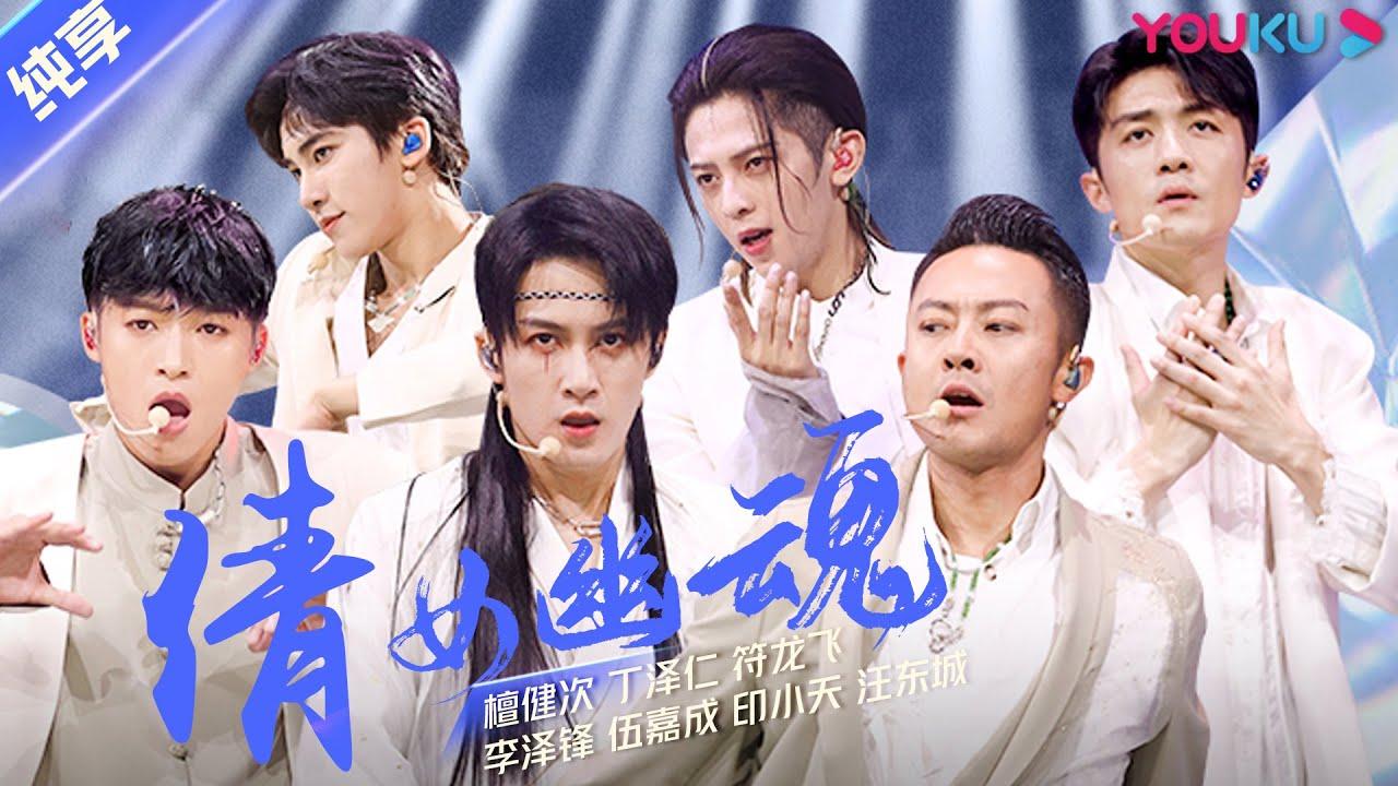 第四次公演舞台纯享:《倩女幽魂》丁泽仁/符龙飞/李泽锋/檀健次/伍嘉成/印小天  | 追光吧!哥哥 Shine! Super Brothers | 2020偶像竞技节目 | 优酷 YOUKU