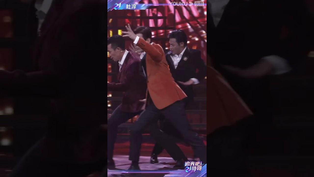 第四次公演直拍:《上海滩》杜淳  | 追光吧!哥哥 Shine! Super Brothers | 2020偶像竞技节目 | 优酷 YOUKU
