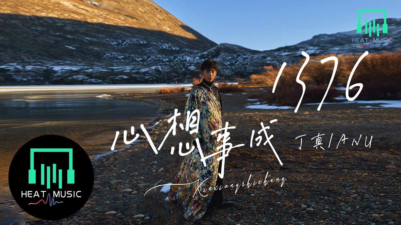 """丁真/ANU - 1376心想事成「1376这几个数字的发音与藏语""""心想事成""""发音相似」【动态歌词Lyrics】"""