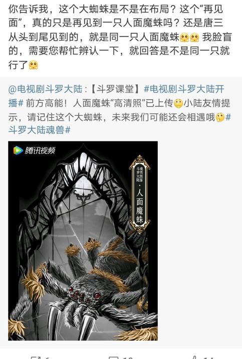 """电视剧《斗罗大陆》:看完7集,真正打开""""新大陆"""""""