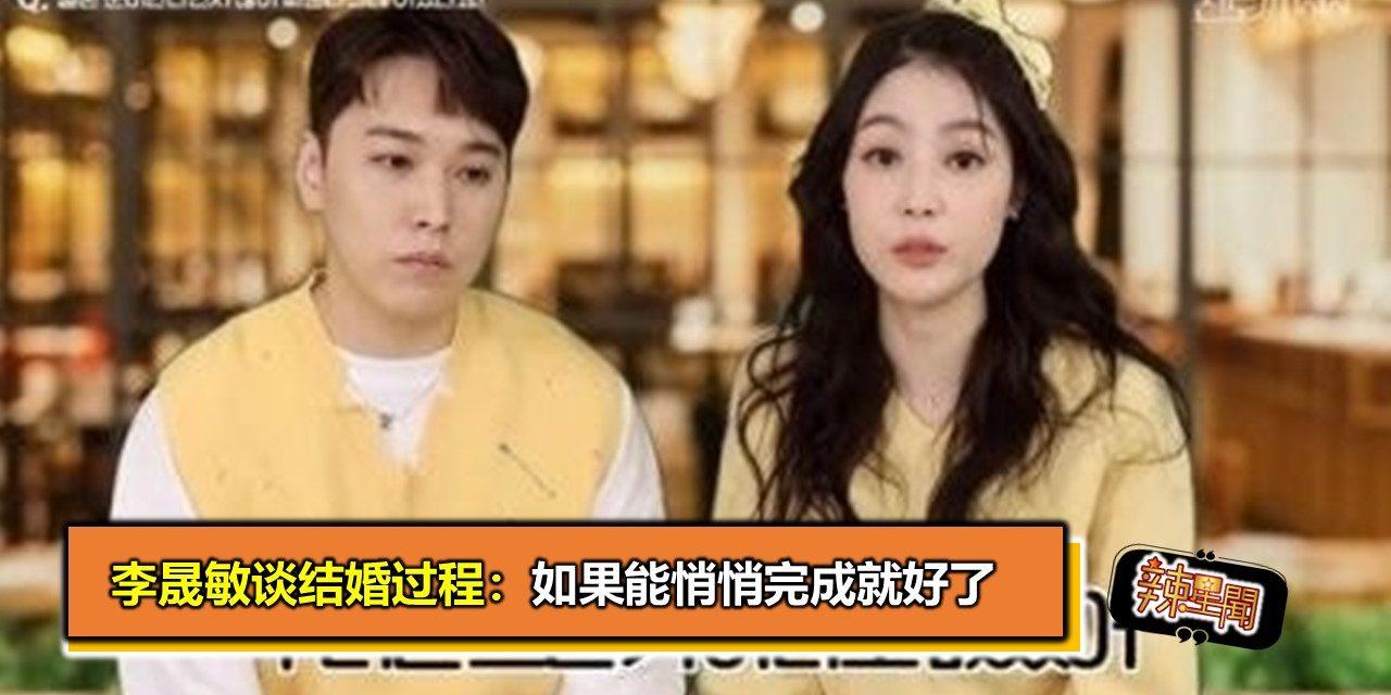 李晟敏谈结婚过程:如果能悄悄完成就好了