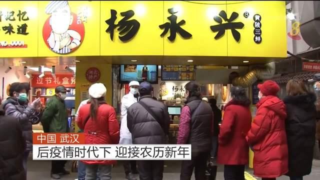 【冠状病毒19】中国武汉后疫情时代下 迎接农历新年