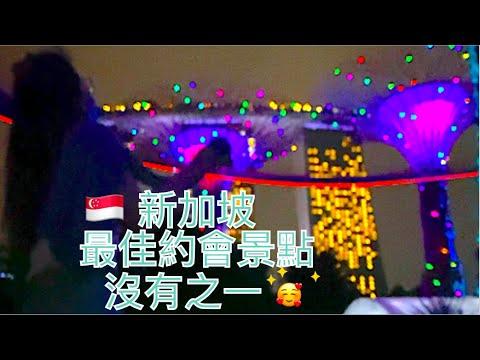 🇸🇬 新加坡Supertree灯光秀强势回归 | 到新加坡旅游哪里都可以不用去,就是不能不来这边!
