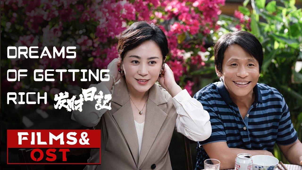 刘德华宋小宝合唱《发财日记》/ Dreams of Getting Rich 主题曲《天意2021》( 宋小宝 / 马丽 / 沙溢 )【电影预告 | Official Movie Trailer】