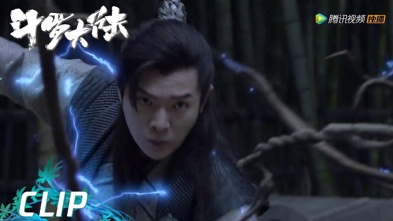 EP06 Clip 鬼藤vs魂尊,带电鬼藤特效逼真【斗罗大陆 Douluo Continent】