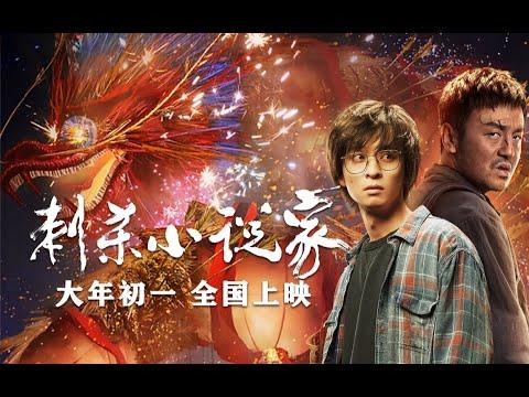 贺岁电影《刺杀小说家》/ Assassin in Red 发布制作特辑 ( 雷佳音 / 杨幂 / 董子健 )【预告片先知 | Official Movie Trailer】