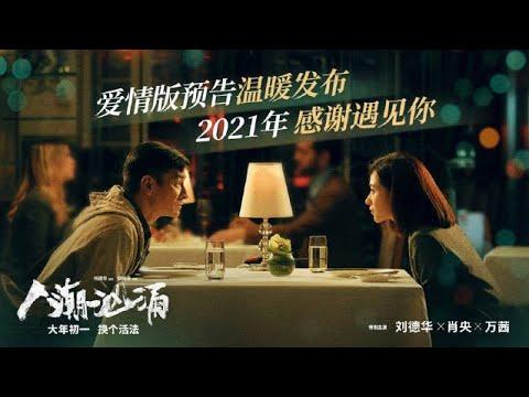 贺岁电影《人潮汹涌》/ Endgame  发布爱情版预告  ( 刘德华 / 肖央 / 万茜 / 程怡 )【预告片先知 | Official Movie Trailer】