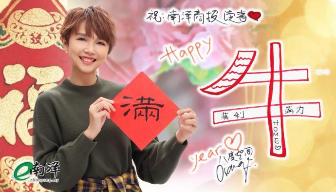 【牛转乾坤】Orange陈慧恬 新春祝贺