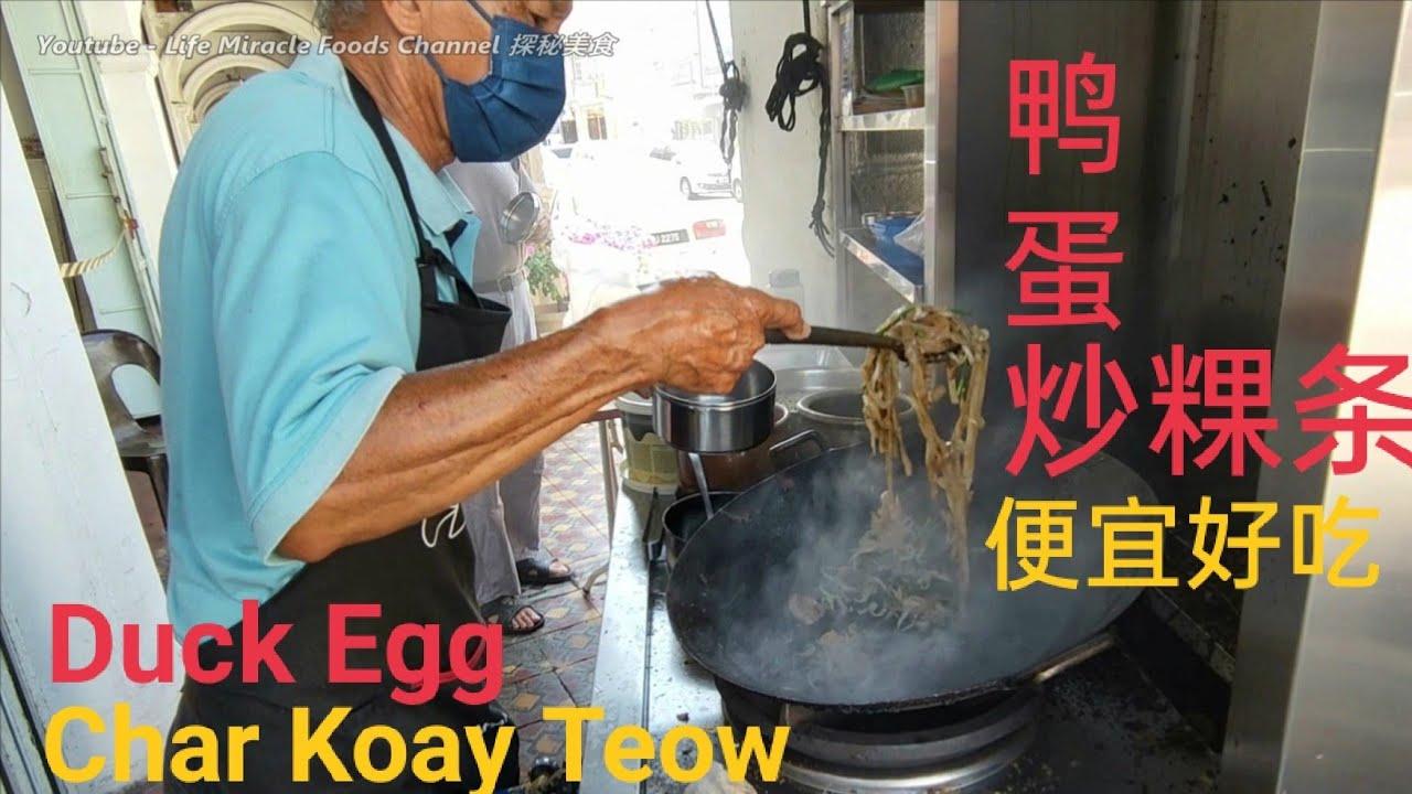槟城道地美食鸭蛋炒粿条便宜又好吃 Penang MCO2.0 Coffee Shop Cafe Char Koay Teow with Duck Egg